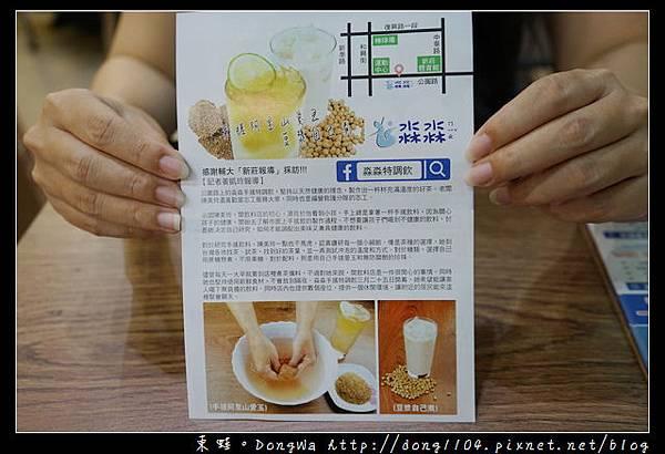 【新北食記】新莊飲料店推薦|手搓阿里山愛玉 豆漿自己煮|淼淼手搖特調飲