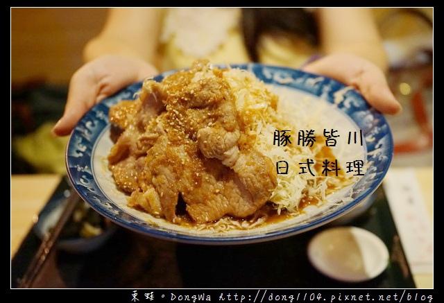 【中壢食記】中壢日本料理|美味咖哩烏龍麵|豚勝皆川日式料理