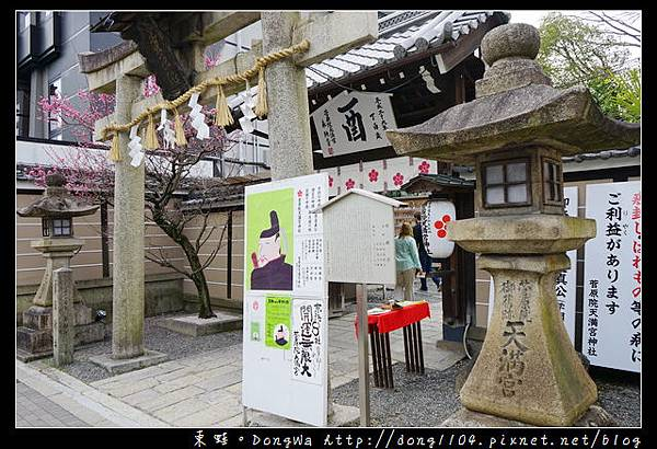 【大阪自助/自由行】京都免費景點 學業之神菅原道真誕生地 菅原院天滿宮神社