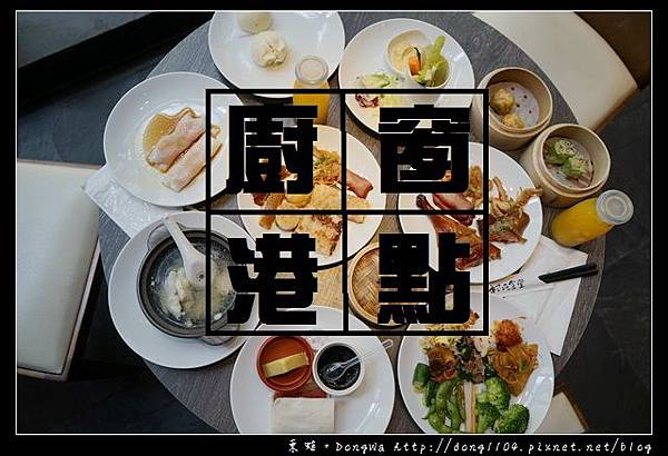 【桃園食記】藝文特區吃到飽 廚窗港點飲茶百匯-港式飲茶吃到飽