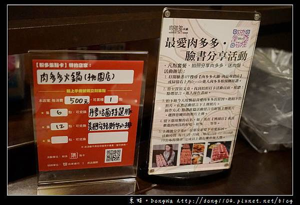 【桃園食記】桃園火鍋推薦|暴龍級特餐100oz肉片|肉多多火鍋 肉品專賣店第一品牌