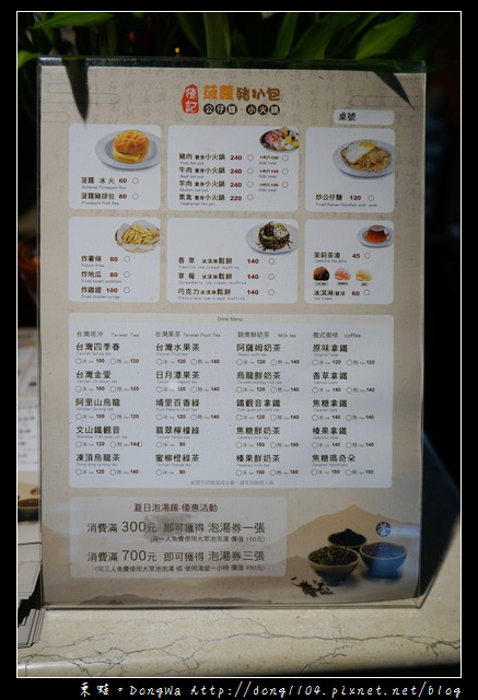 【烏來食記】烏來美食推薦|消費滿額就送泡湯券|鳳陽花谷溫泉會館 德記菠蘿豬扒包