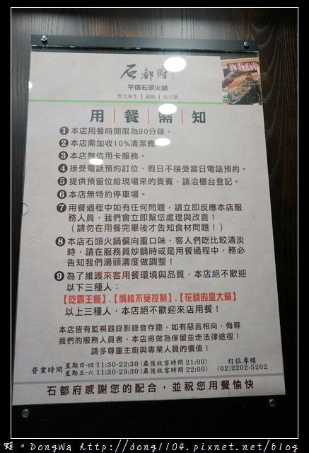 【新北食記】新莊火鍋推薦|海鮮肉盤CP值爆表|石都府石頭火鍋達人