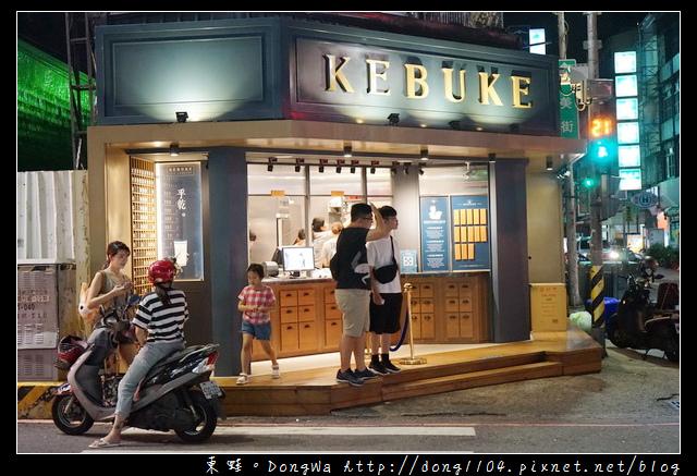 【台中食記】台中飲料店|英倫風格手搖飲品| KEBUKE 可不可熟成紅茶
