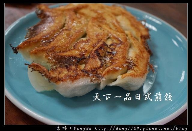【台中食記】台中煎餃推薦|紮實酥脆煎餃 大份量丼飯|天下一品日式煎餃