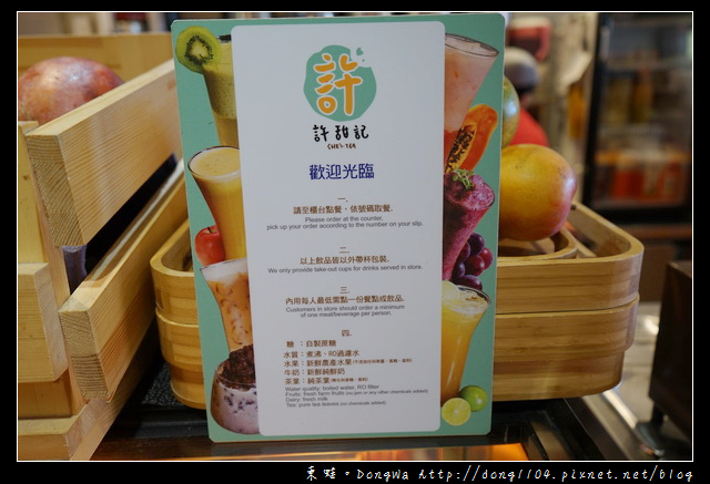 【新北食記】淡水下午茶 冰品推薦 手作蛋糕 慢磨原汁 免費充電 許甜記水果甜點專賣