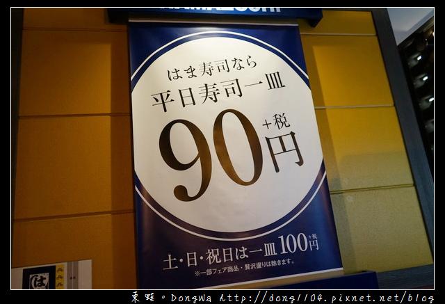 【大阪自助/自由行】大阪都島區美食推薦 壽司每盤90円起|はま寿司 都島本通店