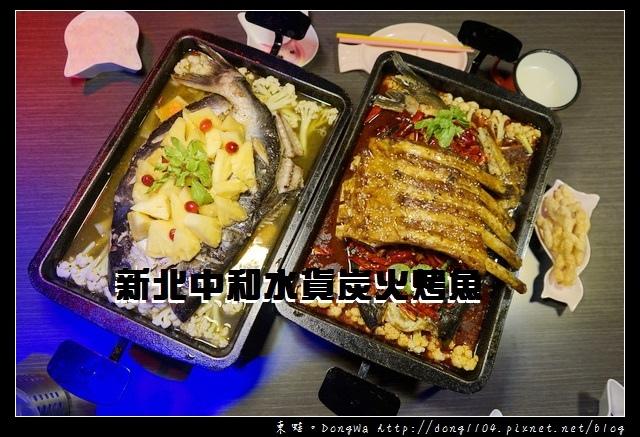 【新北食記】新北中和人氣美食推薦|上海最時尚的炭火烤魚品牌|水貨中和店