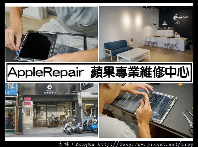 【新竹手機維修推薦】Apple Repair 蘋果專業維修中心 新竹 iPhone維修/iPad維修 推薦