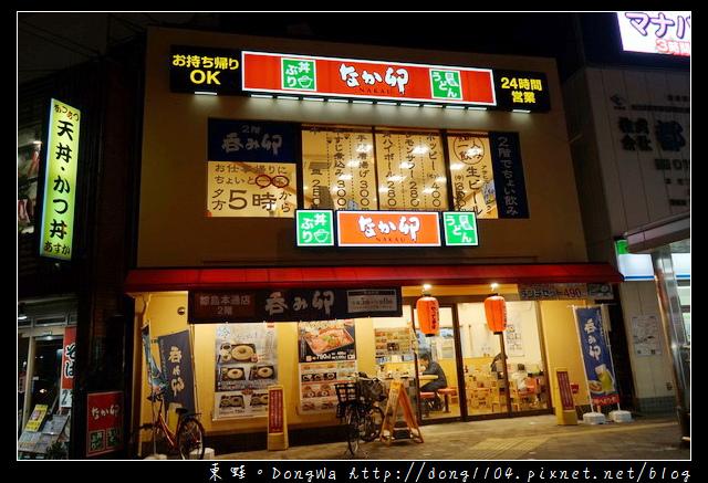 【大阪自助/自由行】大阪都島區美食推薦|24小時營業 連鎖平民美食丼飯|丼ぶりと京風うどんのなか卯