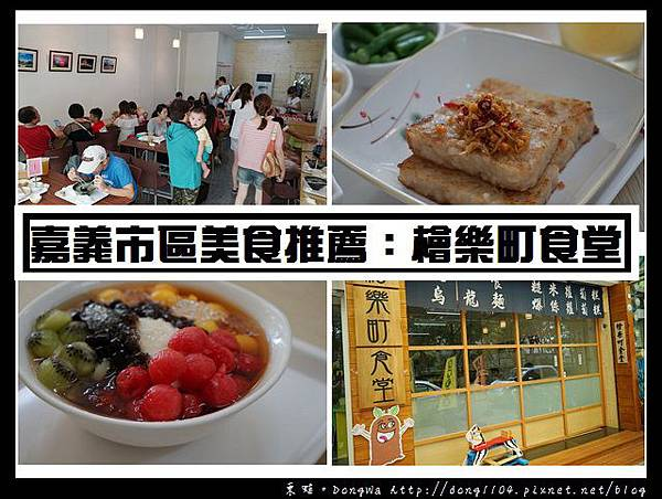 【嘉義食記】嘉義市區美食推薦|手作美味蘿蔔糕 鹽滷水果豆花|檜樂町食堂 檜意森活村旁