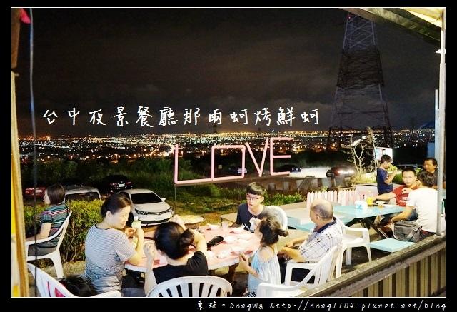 【台中食記】台中夜景餐廳|超高CP值熱炒餐點 絕美台中市區夜景|那兩蚵烤鮮蚵