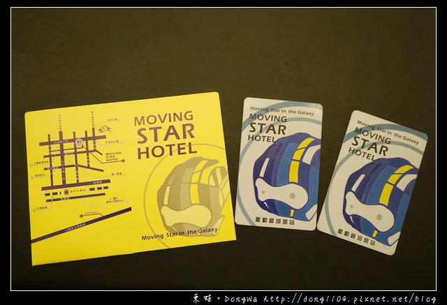 【台中住宿】台中火車站住宿推薦|機器人主題旅館|星動銀河旅站 Moving Star Hotel