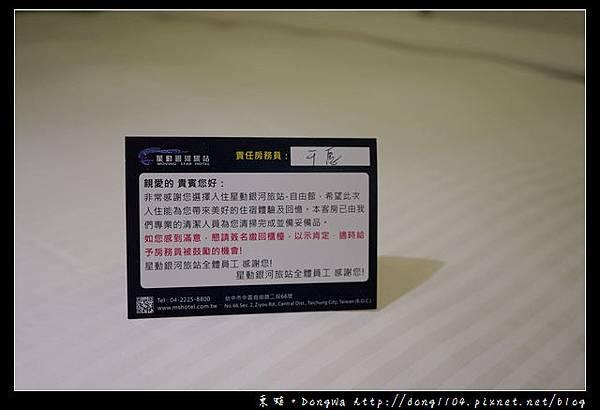 【台中住宿】台中火車站住宿推薦 機器人主題旅館 星動銀河旅站 Moving Star Hotel