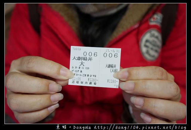 【大阪自助/自由行】道頓堀美食推薦|肉丼專門店 米飯免費升級超大碗|道頓堀肉劇場メニュー
