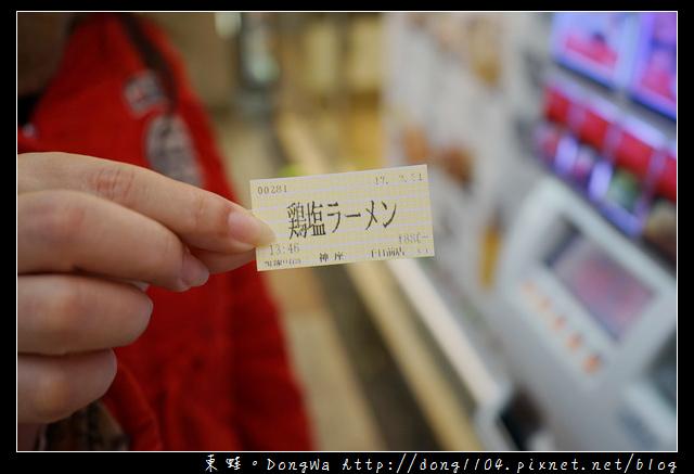 【大阪自助/自由行】道頓堀拉麵推薦|期間限定雞塩拉麵|どうとんぼり 神座拉麵千日前店