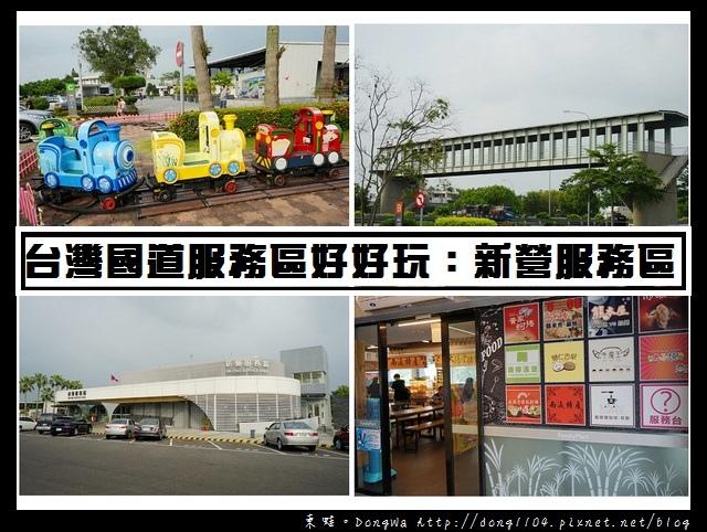 【新營服務區】台灣國道休息區好好玩|兒童遊戲小火車 全家便利商店 周氏蝦捲
