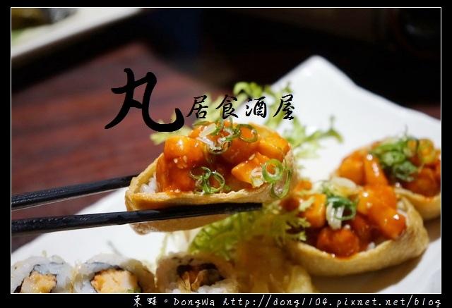 【桃園食記】桃園居酒屋推薦|388超值套餐|丸居食酒屋 愛評體驗團