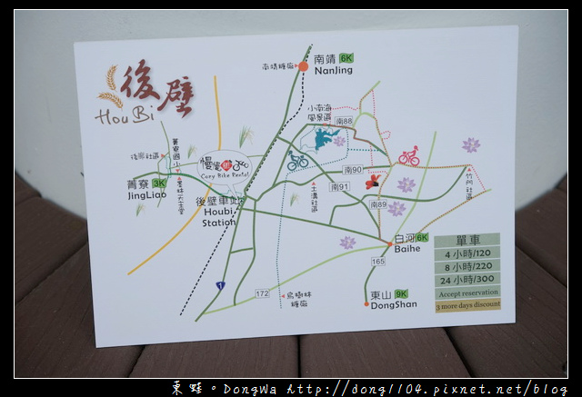【台南遊記】騎腳踏車暢遊台南後壁各景點|慢慢租車站 台灣好行關故線觀光護照