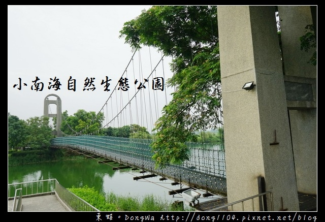 【台南遊記】台南白河免費景點|普陀寺 自行車環湖步道|小南海自然生態公園