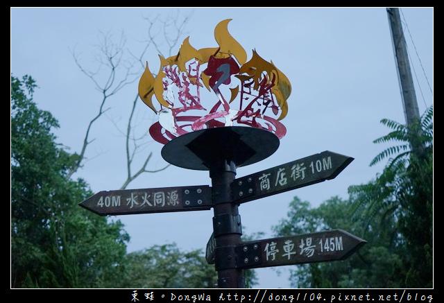 【台南遊記】台南白河免費景點|水火同源 西拉雅國家風景區