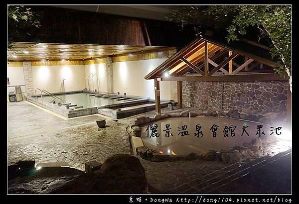 【台南住宿】關子嶺大眾池推薦 露天戶外SPA風呂 儷景溫泉會館生活館