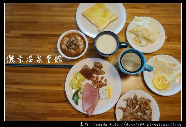 【台南住宿】儷景溫泉會館自助式早餐|現點現做的美味 蛋餅/燒肉/荷包蛋/薯條