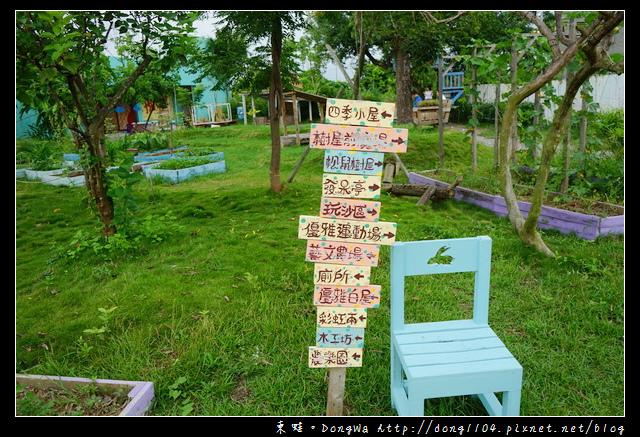 【台南遊記】後壁土溝景點推薦 繽紛藝術大型創作 IG打卡熱門景點 優雅農夫藝文農場