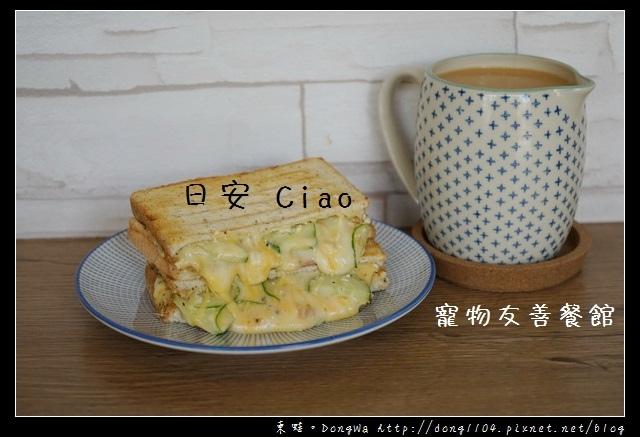 【台北食記】古亭貓咪餐廳|帕尼尼專賣 寵物友善餐館|日安 Ciao 早午餐