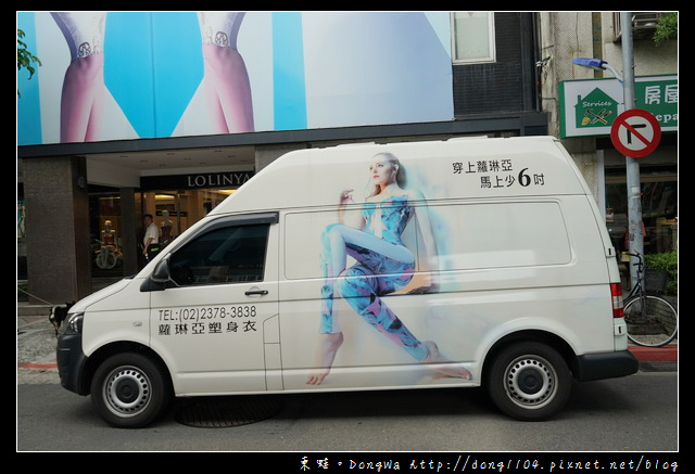 【塑身衣心得分享】LOLINYA 蘿琳亞頂級塑身內衣定做|產後塑身 全省巡迴服務美體車