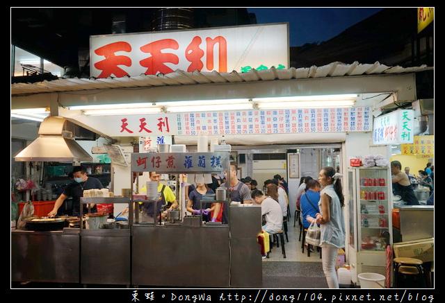 【台北食記】西門町小吃|雞蛋蚵仔煎 蘿蔔糕 滷肉飯|天天利美食坊