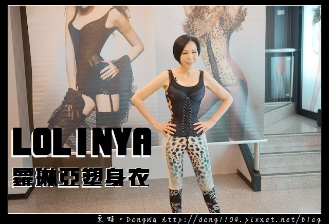 【塑身衣心得分享】LOLINYA 蘿琳亞塑身衣|產後塑身 全省巡迴服務美體車