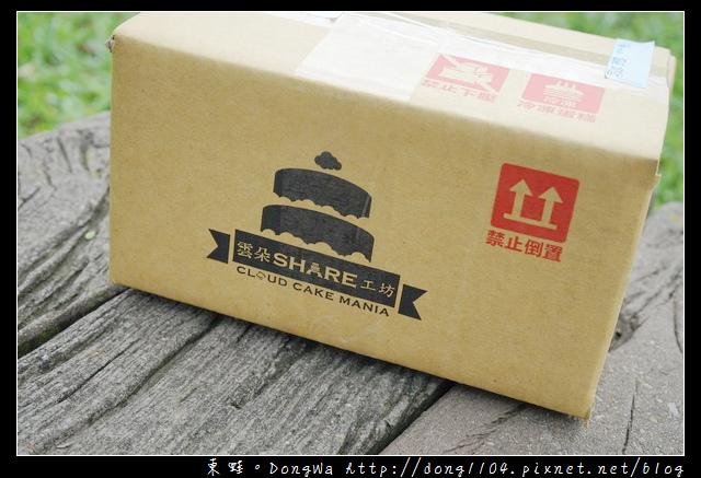 【開箱心得】網購美食 蒸芋泥蛋糕|台灣大甲芋頭 絕無添加色素|雲朵 Share 工坊