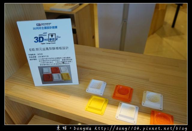 【桃園秋季小旅行】中秋限定活動|郭元益糕餅博物館 金牌蛋黃酥手作體驗