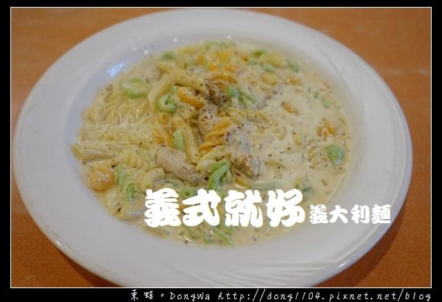 【桃園食記】桃園夜市義大利麵|大飯店品質 路邊攤價格|義式就好義大利麵