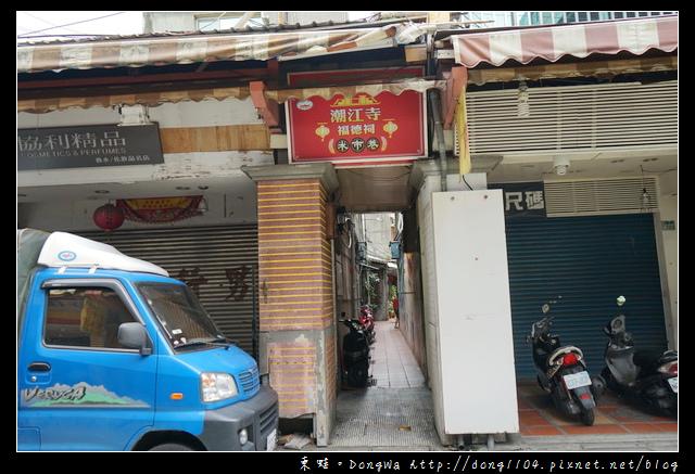【新北遊記】新莊免費景點|米市巷彩繪 潮江寺 福德祠