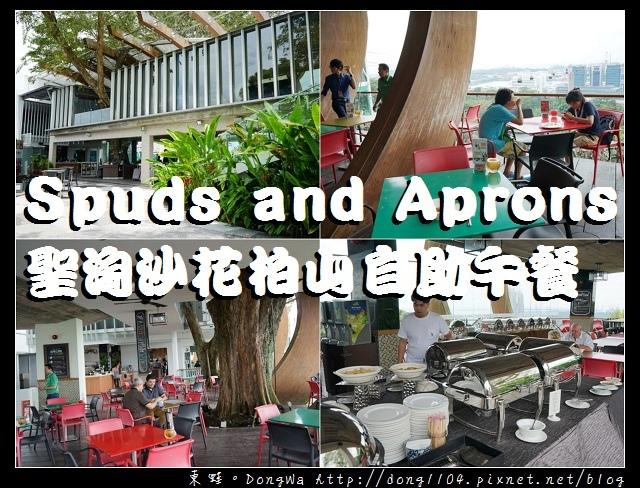 【新加坡自助/自由行】聖淘沙自助式吃到飽|花柏山 Spuds and Aprons 餐廳