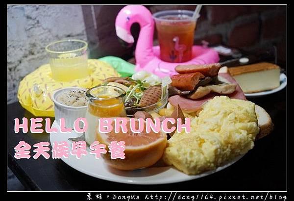 【中壢食記】中原大學早午餐 紅鶴主題 IG打卡 Hello Brunch Caffe&Cake