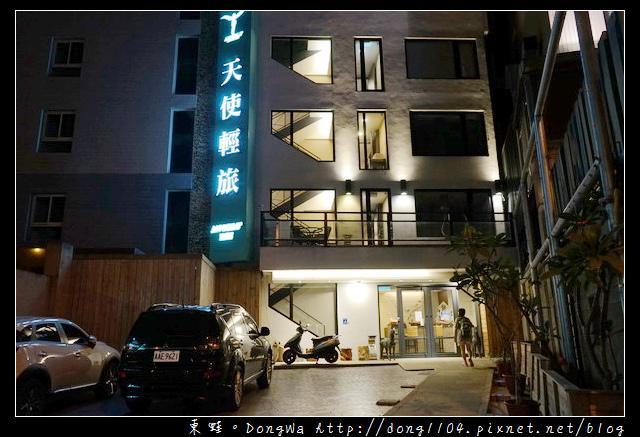 【礁溪泡湯】天使輕旅 礁溪溫泉 Angels' Inn . Jaioxi HotSpring 礁溪火車站旁
