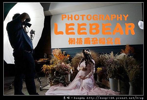 【台中孕婦寫真推薦】LEEBEAR 俐蓓爾攝影工作室 自然互動拍攝風格 孕媽咪的最棒回憶