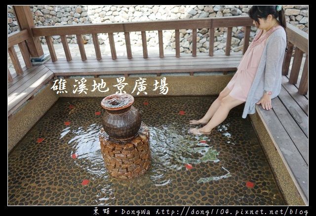 【宜蘭遊記】礁溪免費景點 礁溪地景廣場 免費泡腳池