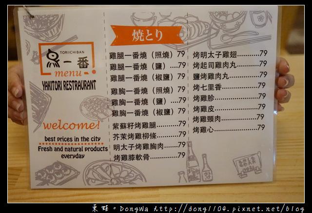 【中壢食記】中壢居酒屋推薦 大同路宵夜美食|串燒 海鮮 炸物通通79元|鳥一番居酒屋