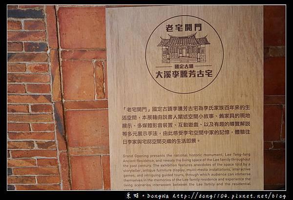 【趣吧達人帶路】大溪月眉國定古蹟李騰芳古宅 臺灣最具代表性十大民宅