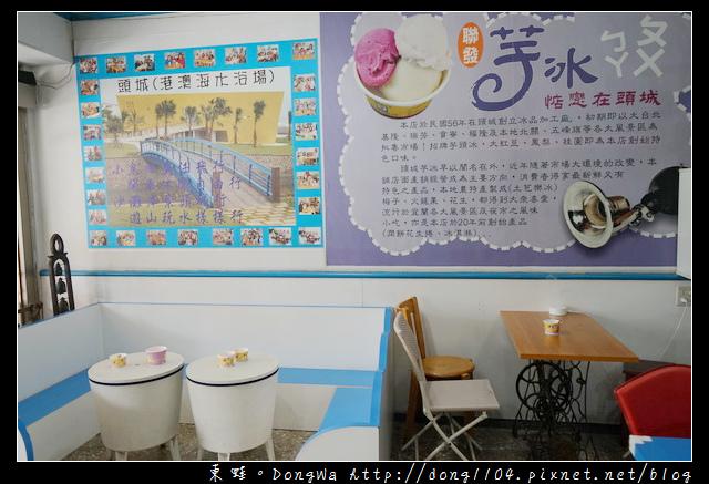 【宜蘭食記】頭城冰店|特選頭城鹽水月芭 土芭樂冰淇淋|聯發芋冰冰部工坊
