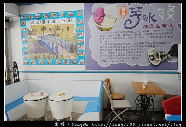 【宜蘭食記】頭城冰店 特選頭城鹽水月芭 土芭樂冰淇淋 聯發芋冰冰部工坊