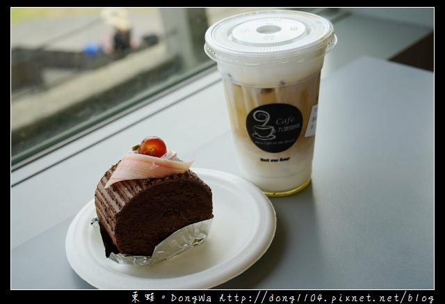 【宜蘭食記】頭城下午茶|無敵海景咖啡廳 飲料加蛋糕只要199元|九號咖啡外澳館 No.9 Cafe at the Beach