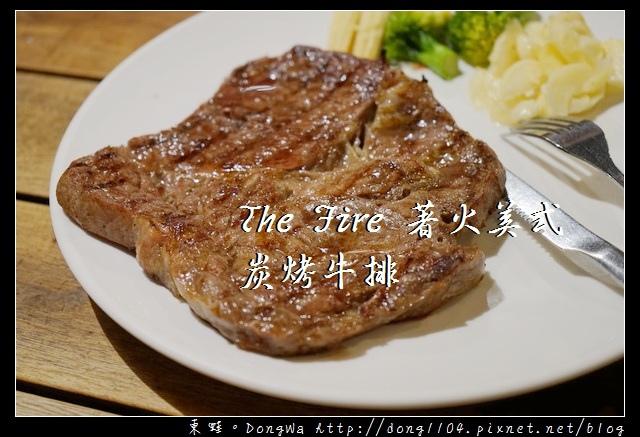 【桃園食記】藝文特區宵夜|平價美味 CP值高| The Fire 著火美式炭烤牛排