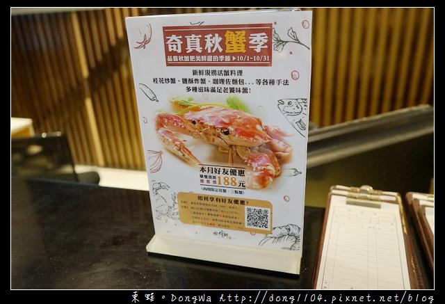 【桃園食記】林口聚餐好選擇|國宴御廚水蛙師 奇真秋蟹季|奇真會館