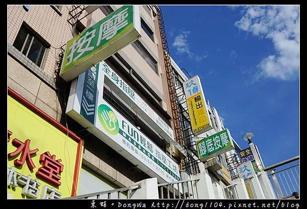 【新竹按摩推薦】清華大學周邊 指壓一小時只要545元  FUN輕鬆指壓工作坊清大店