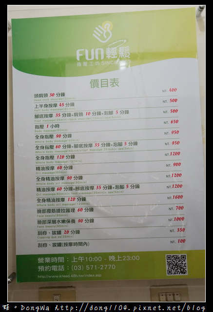 【新竹按摩推薦】清華大學周邊 指壓一小時只要545元| FUN輕鬆指壓工作坊清大店